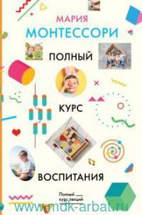 Полный курс воспитания : сборник