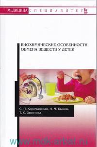 Биохимические особенности обмена веществ у детей : учебное пособие
