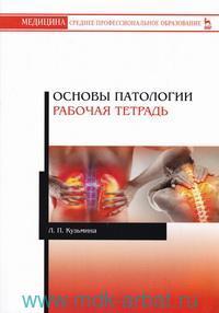 Основы патологии : рабочая тетрадь : учебное пособие