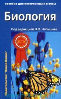 Биология : пособие для поступающих в вузы. В 2 т. Т.2. Ботаника. Анатомия и физиология. Эволюция и экология