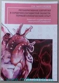 Регенеративная хирургия в сердечно-сосудистой области. Первый клинический опыт