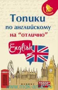 Топики по английскому на «отлично»