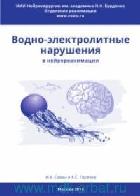 Водно-электролитные нарушения в нейрореанимации