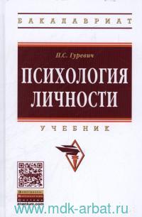 Психология личности : учебник : ФГОС 3-го поколения