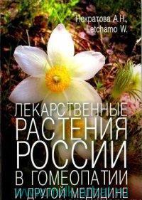 Лекарственные растения России в гомеопатии и другой медицине