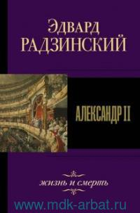 Александр II : жизнь и смерть