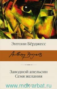 Заводной апельсин ; Семя желания : романы