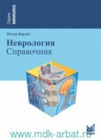 Неврология : справочник