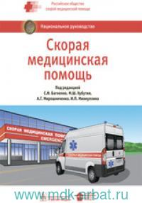 Скорая медицинская помощь : национальное руководство