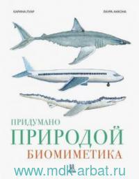 Придумано природой : биомиметика