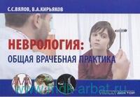 Неврология: общая врачебная практика : учебное пособие