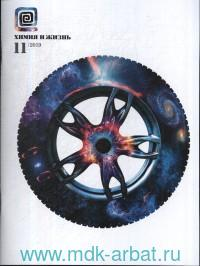 Химия и жизнь - XXI век. №11, 2019 : ежемесячный научно-популярный журнал
