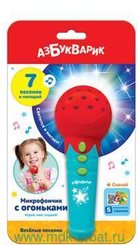 Весёлые песенки : микрофончик с огоньками : электронная музыкальная игрушка