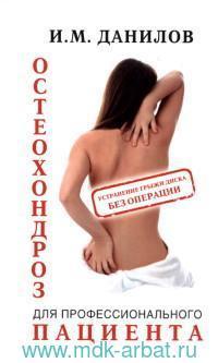 Остеохондроз для профессионального пациента