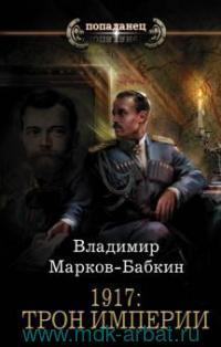 1917 : Трон Империи : роман из цикла «Новый Михаил»
