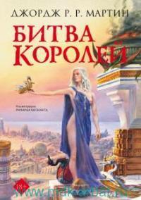 Битва королей : роман