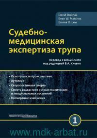 Судебно-медицинская экспертиза трупа. В 3 т. Т.1