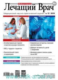 Лечащий врач №12, 2019 : медицинский научно-практический журнал
