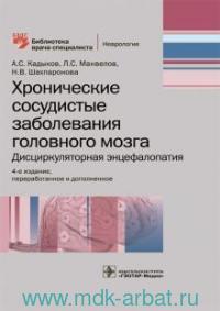 Хронические сосудистые заболевания головного мозга : дисциркуляторная энцефалопатия : руководство для врачей