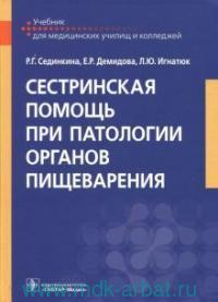 Сестринская помощь при патологии органов пищеварения : учебник