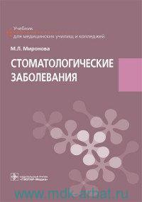 Стоматологические заболевания : учебник