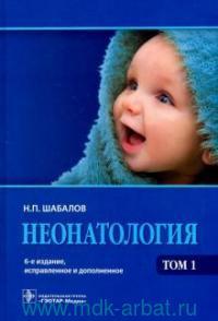 Неонатология : учебное пособие. В 2 т. Т.1