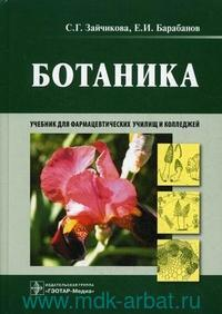 Ботаника : учебник для студентов фармацевтических училищ и колледжей