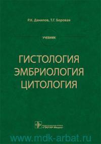 Гистология, эмбриология, цитология : учебник