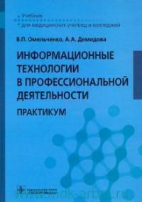 Информационные технологии в профессиональной деятельности : практикум