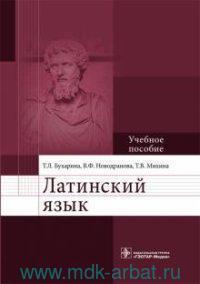 Латинский язык : учебное пособие