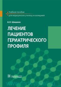 Лечение пациентов гериатрического профиля : учебное пособие