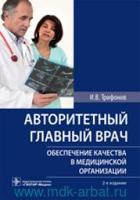 Авторитетный главный врач : обеспечение качества в медицинской организации