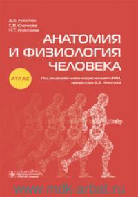 Анатомия и физиология человека : атлас
