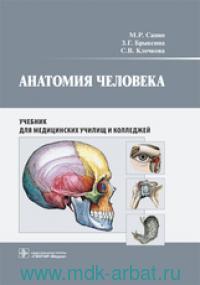 Анатомия человека : учебник для медицинских училищ и колледжей