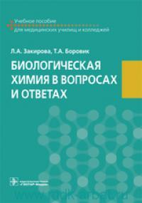 Биологическая химия в вопросах и ответах : учебное пособие