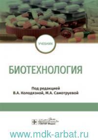 Биотехнология : учебник