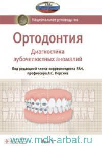 Ортодонтия. Национальное руководство. В 2 т. Т.1. Диагностика зубочелюстных аномалий