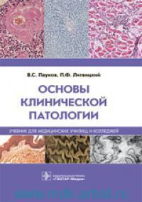 Основы клинической патологии : учебник