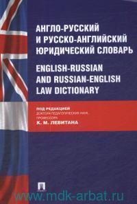 Англо-русский и русско-английский юридический словарь = English-Russian and Russian-English Law Dictionary