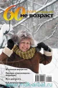 60 лет не возраст. №12(200), 2019 : журнал для тех, кто не хочет стареть