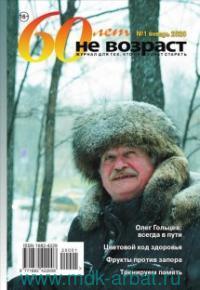 60 лет не возраст. №1(201), 2020 : журнал для тех, кто не хочет стареть