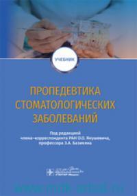 Пропедевтика стоматологических заболеваний : учебник