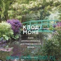 Клод Моне : Идеи импрессионизма для повседневной жизни