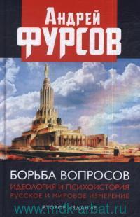 Борьба вопросов. Идеология и психоистория : русское и мировое измерения