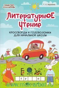 Литературное чтение : кроссворды и головоломки для начальной школы