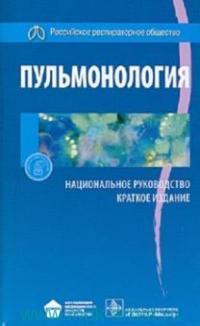 Пульмонология : Национальное руководство : краткое издание