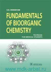 Fundamentals of bioorganic chemistry = Основы биоорганической химии : учебник