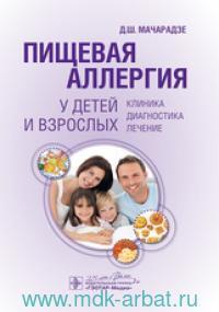Пищевая аллергия у детей и взрослых : клиника, диагностика, лечение
