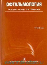 Офтальмология : учебник