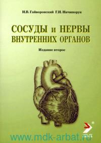 Сосуды и нервы внутренних органов : учебное пособие